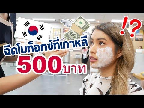 VLOG 🇰🇷ฉีดโบท็อกซ์ที่เกาหลี ราคาคนเกาหลี 50 ยูนิต 500 บาท!!