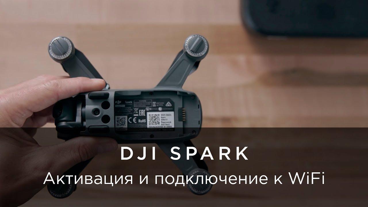 Как подключить dji spark очки от сони виртуальная реальность купить