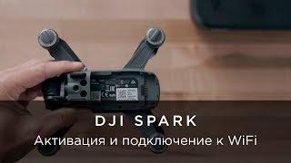 DJI – Інструкції Spark – Активація та підключення до WiFi