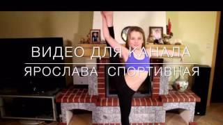 Видео для канала ЯРОСЛАВА СПОРТИВНАЯ ГИМНАСТИКА!!(, 2016-03-26T10:41:02.000Z)