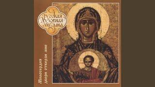 Vouchsafe, O Lord: Spodobi, Gospodi (Vouchsafe, O Lord) (Kievo-Pecherskaya Chant)