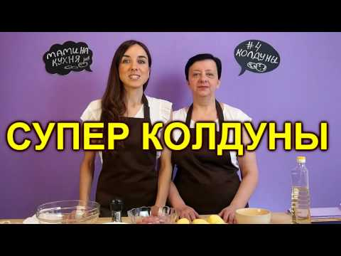 КОЛДУНЫ. ДРАНИКИ С МЯСОМ. УЖИН ЗА 40 МИНУТ /  Potato pancakes with meat Dinner in 40 minutes