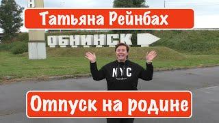 Отпуск на родине. Город Обнинск