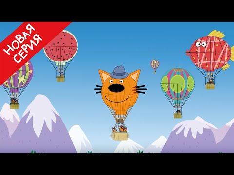 Три кота | Фестиваль воздушных шаров | Мультфильмы для детей | Серия 134 🎈🎈🎈