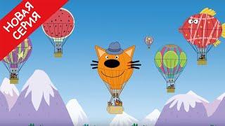 Три кота | Фестиваль воздушных шаров | Мультфильмы для детей | Серия 134