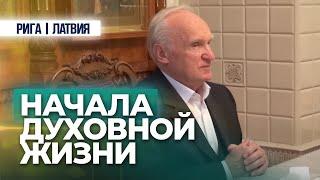Начала духовной жизни (Рига. Латвия, 2016.10.28) — Осипов А.И.