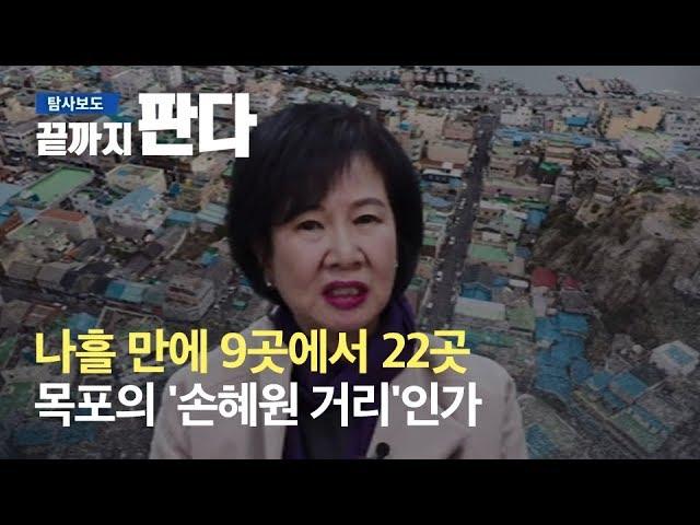 나흘 만에 9곳에서 22곳…목포의 '손혜원 거리'인가 (풀영상) / 끝까지 판다