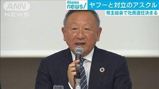 ヤフーと対立のアスクル 株主総会で社長退任決まる(19/08/02)