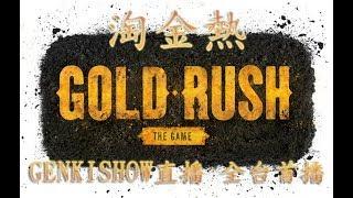 GenkiSHOW LIVE Gold Rush: The Game 淘金熱 全台首播 # 6 金價上不去