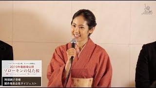 阿部純子主演で2019年春に公開が予定されている映画『ソローキンの見た...