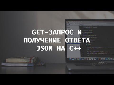 ДЕЛАЕМ GET ЗАПРОС НА СЕРВЕР И ПАРСИМ ОТВЕТ В JSON НА C++!