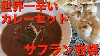 世界一辛いカレーセット[サフラン池袋]/The most crazy hot curry