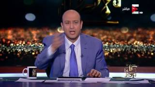 كل يوم - سخرية عمرو اديب من يوم 11 / 11