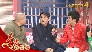2010年央视春节联欢晚会 小品《捐助》 赵本山|小沈阳等| CCTV春晚