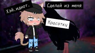 """Перезапуск сериала """"Хэй, идиот, сделай из меня красотку!"""" 6 серия ~ Gacha Life ~ на русском"""