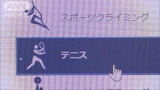 東京五輪サイト申し込み殺到 つながりにくい状態(19/05/09)