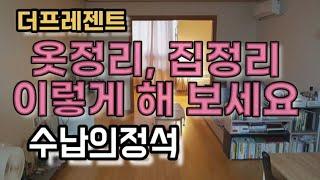 집정리/ 1인가구/ 원룸/투룸/ 집꾸미기 노하우
