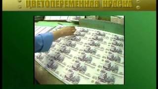 признаки подлинности банкнот