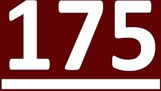 УПРАЖНЕНИЯ ГРАММАТИКА АНГЛИЙСКОГО ЯЗЫКА С НУЛЯ  УРОК 175  АНГЛИЙСКИЙ ЯЗЫК ДЛЯ СРЕДНЕГО УРОВНЯ