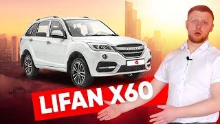 Lifan x60 2018 отзыв и обзор: максималка на механике