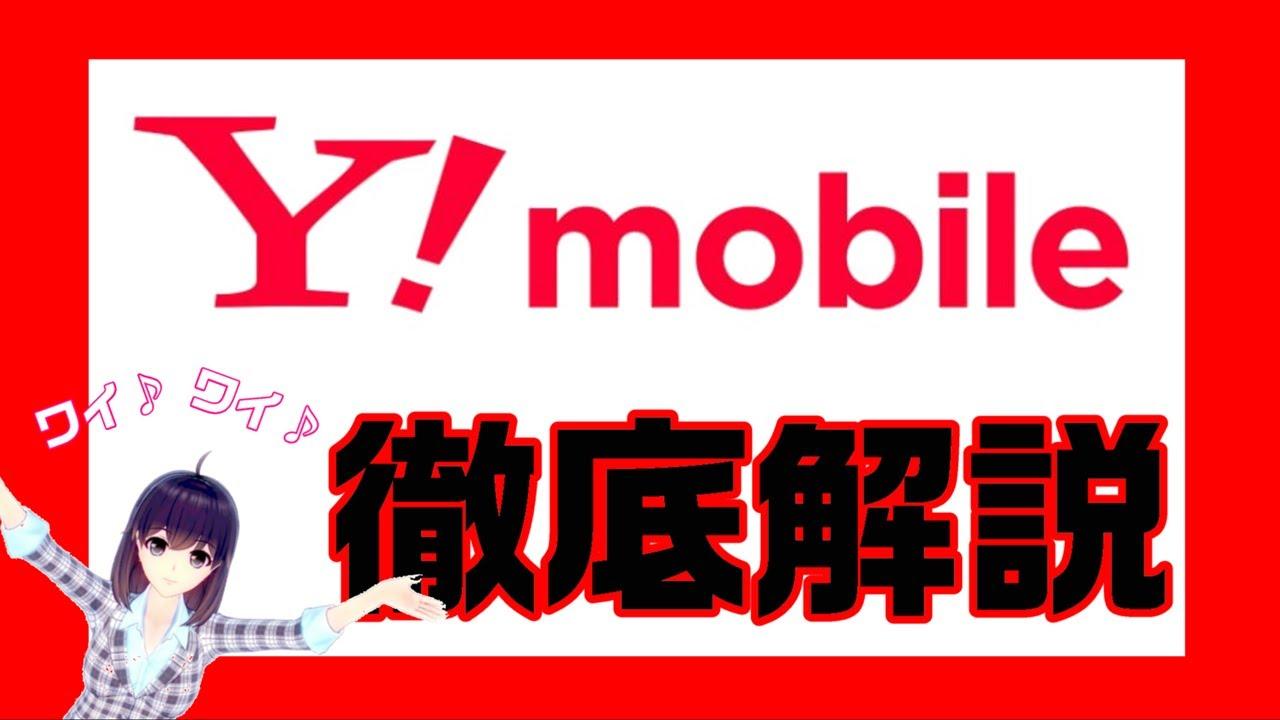 料金 y モバイル シンプルS/M/L|料金|Y!mobile