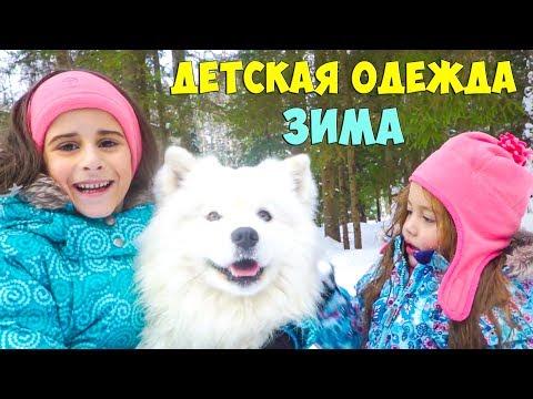 Premont зима 2017 - 2018   Костюмы Комбинезоны Куртки - Одежда для мальчиков и девочек