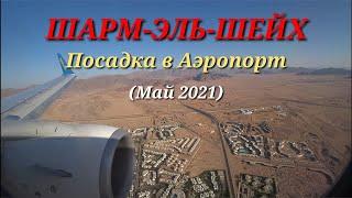 Посадка в международный аэропорт Шарм Эль Шейх 28 05 2021