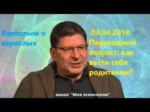 Лабковский НОВИНКА 03.04.2018 Переходный возраст, как вести себя родителям?