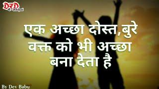 Friendship day special shayari   Dosti shayari   (हिंदी शायरी )