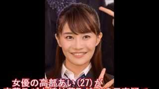 女優の高部あい(27)が麻薬及び向精神薬取締法違反容疑で今月15日に逮捕...