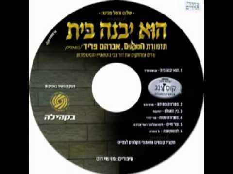 הוא יבנה בית: המנגנים ואברהם פריד | HaMenagnim & Avraham Fried: Hu Yivne
