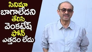 Producer Suresh Babu Reaction On Venky Mama Movie Result |@Venky Mama Success Meet | Filmylooks