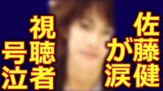 天皇の料理番 最終回を前に佐藤健の涙で視聴者号泣 http://youtu.be/Qwc...