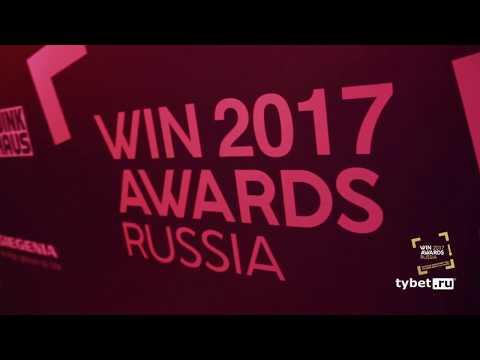 Вторая церемония премии Оконная компания года/WinAwards Russia-2017