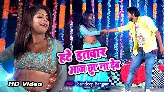 सुपरहिट भोजपुरी वीडियो हटे इतवार आज छुए ना देब Sandeep Sargam New Bhojpuri Songs 2019