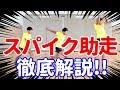 【バレーボール】基本的なスパイク助走・ステップを分かりやすく解説します!!