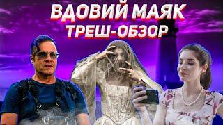 ВДОВИЙ МАЯК-ТРЕШ-ОБЗОР на фильм ужасов 2020