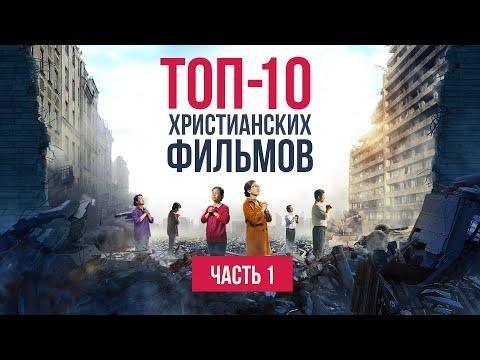 ТОП-10 лучших христианских фильмов. Часть 1