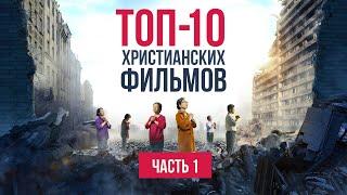 ТОП-10 ЛУЧШИХ ХРИСТИАНСКИХ ФИЛЬМОВ