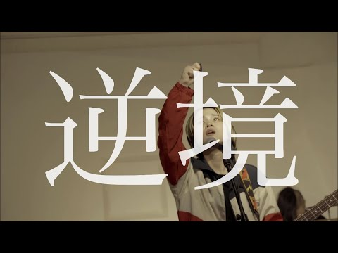 BACKPACKER - 逆境 (Official Music Video)