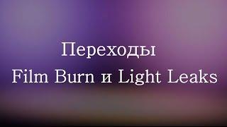 Эффекты переходов для ProShow Producer _  Film Burn  & Light Leaks