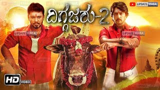 Darshan Sudeep Movie 2018 | Kiccha Sudeep Darshan Diggajaru 2 Movie | Trailer | Teaser