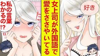 【漫画】銀髪美人上司が外国語で俺を好きと言っているけれど実は俺は意味がわかっている【恋愛漫画】【アニメ】【胸キュン】