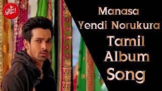 Manasa Yendi Norukura | Tamil Album Song
