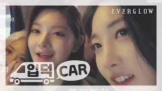 [입덕 CAR] 에버글로우 (Full Ver)