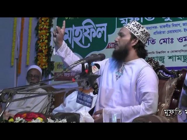 Mufti Osman Goni Salehi (New waz, Ichapur,Comilla)