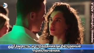 Gunesi Beklerken/В Ожидании Солнца, 52-я серия, фраг-1 русс.суб.