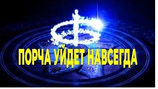 Снятие порчи , сглаза , проклятия , избаление от  демонов, избавление от невезения в жизни!!!
