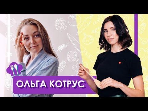 Ольга Котрус | О писательстве, жизни за границей, и феминизме