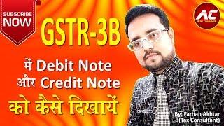 How to Show Debit Note & Credit Note in GSTR-3B || डेबिट और क्रेडिट नोट को GSTR-3B में कैसे दिखाएं